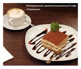 Растворимый, сублимированный, ароматизированный кофе «Тирамису»